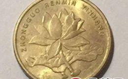 了解荷花五角硬币价格表,分析荷花五角硬币