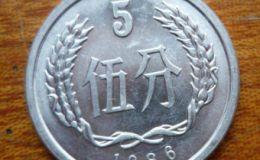 了解86年5分硬币价格表,认识1986年5分硬币