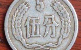 了解1956年五分硬币价格表,1956年五分硬币价值怎么样?