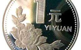 牡丹一元硬幣價格表圖片,分析牡丹一元收藏價值