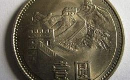 长城一元硬币激情电影最新价格,长城一元硬币价值怎么样?