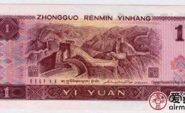 1990年1元纸币值多少钱一张?1990年1元纸币升值潜力分析