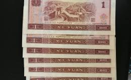96年版一元紙幣最新價是多少?96年版一元紙幣收藏前景