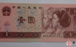 第四套人民币今日价格是多少?附第四套人民币收藏建议