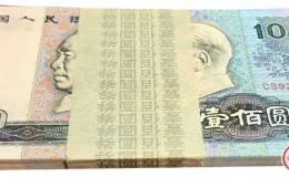 80版100元纸币真伪辨别怎么做?80版100元纸币最新行情解析