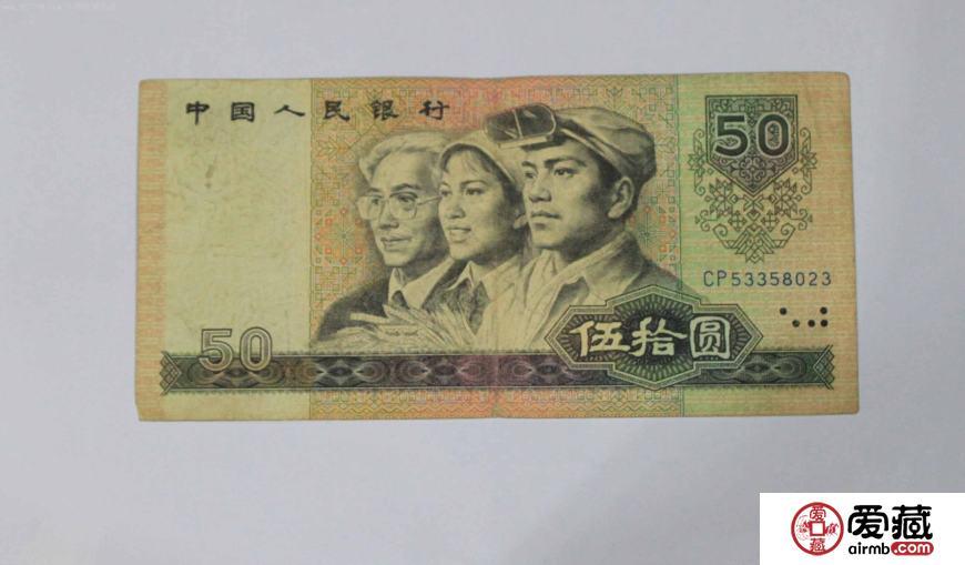 1980年50元纸币值多少钱一张?1980年50元纸币收藏行情介绍