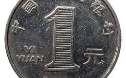 菊花1元硬币那一年最有收藏价值?了解菊花1元硬币价格表
