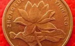 了解荷花5角硬币价格表,荷花5角硬币值不值得收藏?