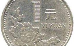 1元硬币收藏最新价格表,了解1元硬币市场行情