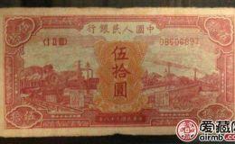第一版50元人民币值多少钱一张?第一版50元人民币价格介绍