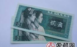 第四套人民币2角最新价格是多少?第四套人民币2角升值潜力