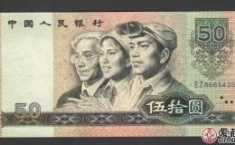 第四套人民币50元值多少钱?第四套人民币50元图片及价格