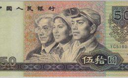 90版50元人民币值多少钱一张?90版50元人民币图片及价格详情