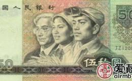 80年50元纸币收藏介绍 80年50元纸币值多少钱一张?