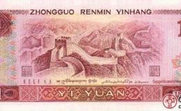 第四套人民幣80版一元回收價格是多少?80版一元升值潛力分析