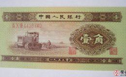 1953年一分纸币值多少钱一张?1953年一分纸币价格