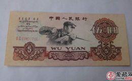 1960年五元人民币值多少钱?1960年五元人民币值得收藏吗?