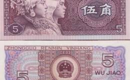 第四套人民幣5角價格是多少錢?第四套人民幣5角行情分析