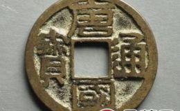 唐国通宝价格多少钱?唐国通宝有没有收藏价值呢?