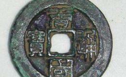 唐国通宝发行意义介绍,唐国通宝有没有收藏价值?