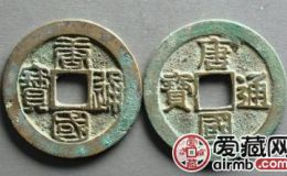 唐國通寶背后的發行歷史,唐國通寶市場行情分析