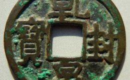 乾封泉宝发行背后的历史介绍,乾封泉宝价值分析