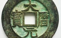 大历元宝是什么时候发行的钱币?大历元宝价值怎么样?