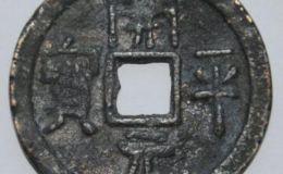 了解古钱五十名珍之一开平元宝,分析开平元宝价值