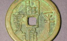 开平元宝都有哪些版本?开平元宝价值分析