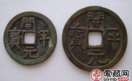 开平元宝都有什么价值?开平元宝应该怎么鉴定?