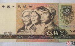 1990年50元紙幣現在值多少錢?1990年50元紙幣冠號大全