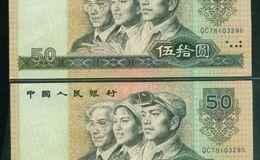 第四套人民幣50元1990價格值多少錢?第四套人民幣50元1990價值分