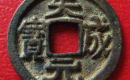 天成元宝市场价值如何?天成元宝值不值得收藏?
