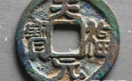 天福元宝价格多少钱?天福元宝有什么价值?
