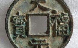 天福元宝是古代钱币中的奇葩