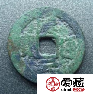 汉元通宝是什么时候铸造的?汉元通宝发行历史分析