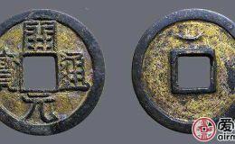 以佛像铸造的周元通宝价值怎么样?