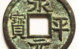 永平元宝收藏价值怎么样?永平元宝值得投资吗?