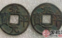 永平元宝价格多少钱?永平元宝都有哪些版别?