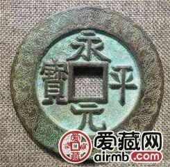 永平元宝都有哪些版式?永平元宝哪个版本价值高?