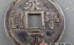 永平元宝如何鉴别?鉴定永平元宝的方法是什么?