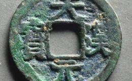 天汉元宝什么时候发行的?天汉元宝价格图片分析