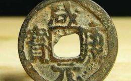 咸康元宝发行历史分析,咸康元宝都有哪些版别?