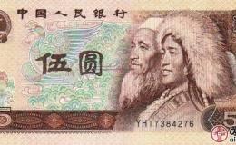 80版5元人民币值多少钱一张?80版5元人民币早期冠号大全