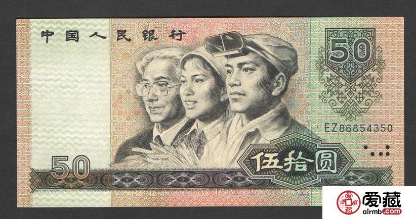 第四套人民币50元收藏介绍 第四套人民币50元连号价格是多少?