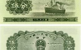 1953年5分纸币值激情乱伦?1953年5分纸币价格表