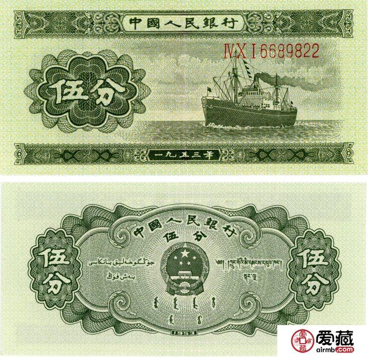 1953年5分纸币值多少钱?1953年5分纸币价格表