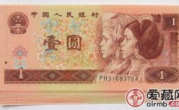 1990年1元紙幣一枚能賣多少錢?1990年1元紙幣市場價值分析