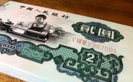 1960年两元纸币现在值多少钱?1960年两元纸币升值潜力分析
