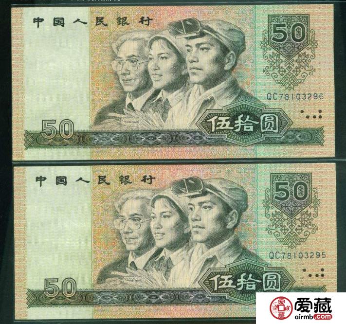 1990版50元人民币收藏价值有哪些?1990版50元人民币图片及价格详